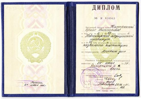 Диплом Ирины Жгарёвой