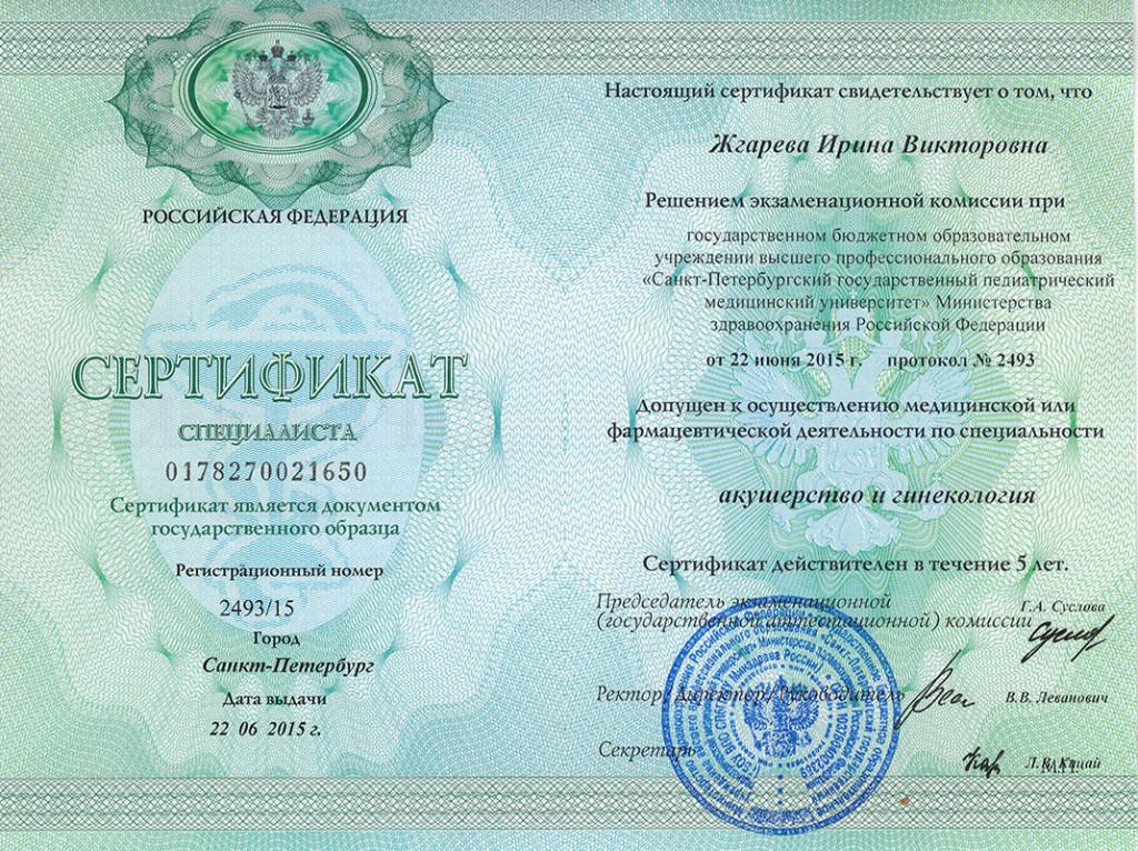Сертификат Ирины Викторовны Жгарёвой