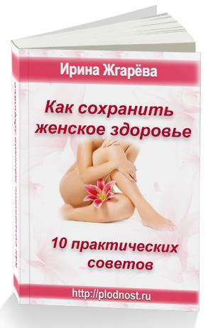 """Книга в подарок: """"Как сохранить женское здоровье"""" 10 практических советов.Прочитав книгу, Вы узнаете:     От чего зависит женское здоровье      Как гормоны влияют на организм;     Какие бывают «женские» заболевания, их симптомы;     Почему возникают болезни;     Как укрепить свое здоровье."""