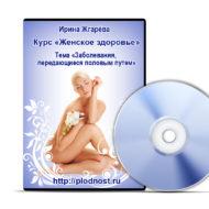 Лекция «Заболевания, передающиеся половым путем»