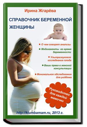 Книга-справочник на сайт