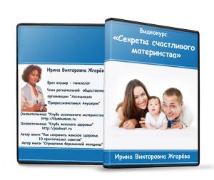 Секреты счастливого материнства