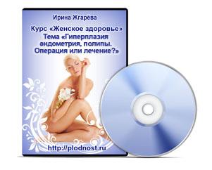 Гиперплазия эндометрия, полипы. Операция или лечение?