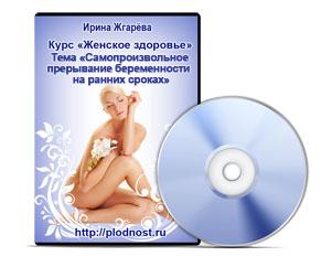 Самопроизвольное прерывание беременности  на ранних сроках