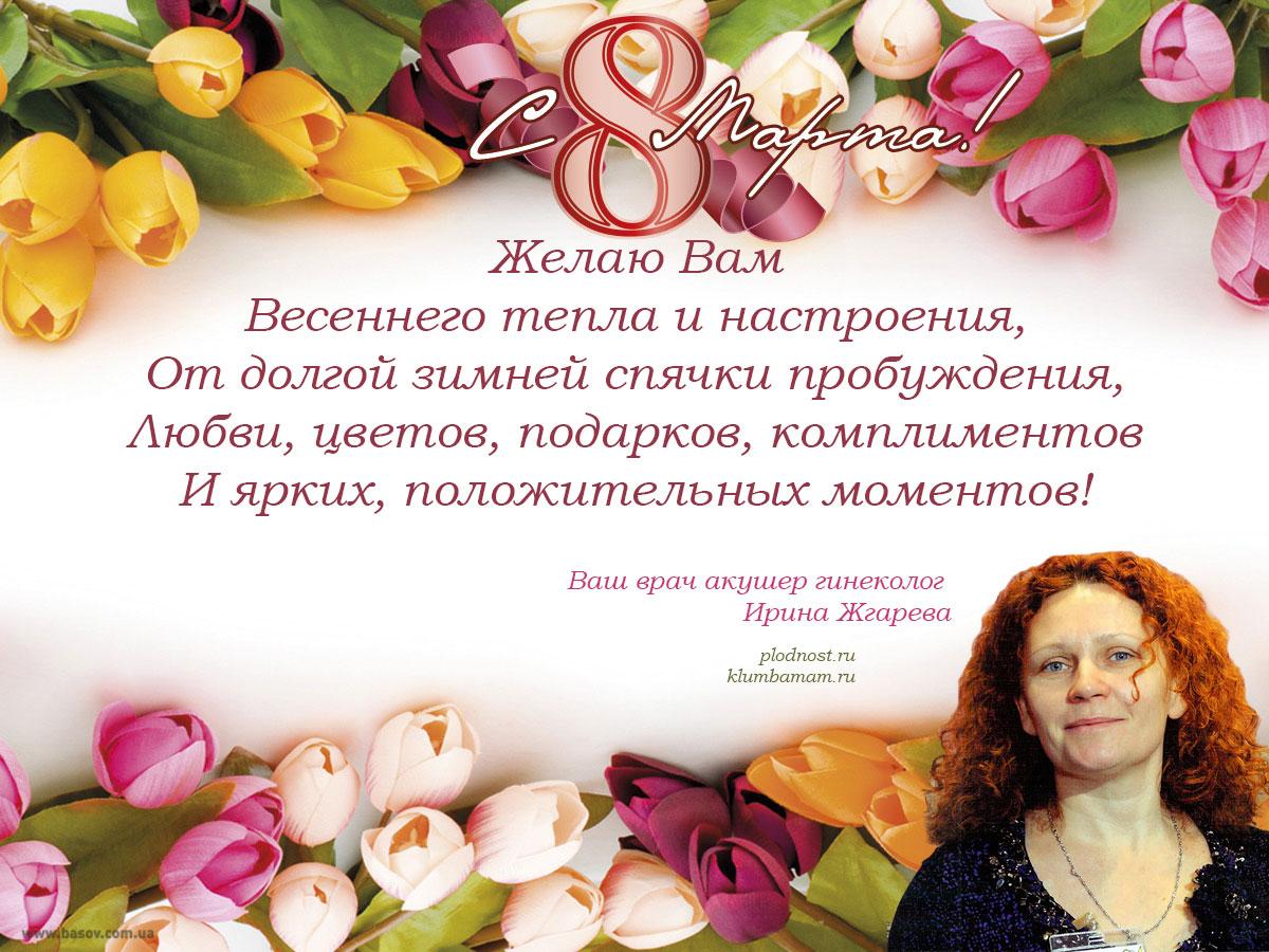 Ирина жгарева справочник беременной женщины