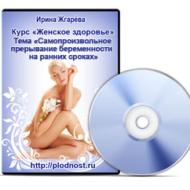 Лекция «Самопроизвольное прерывание беременности на ранних сроках»